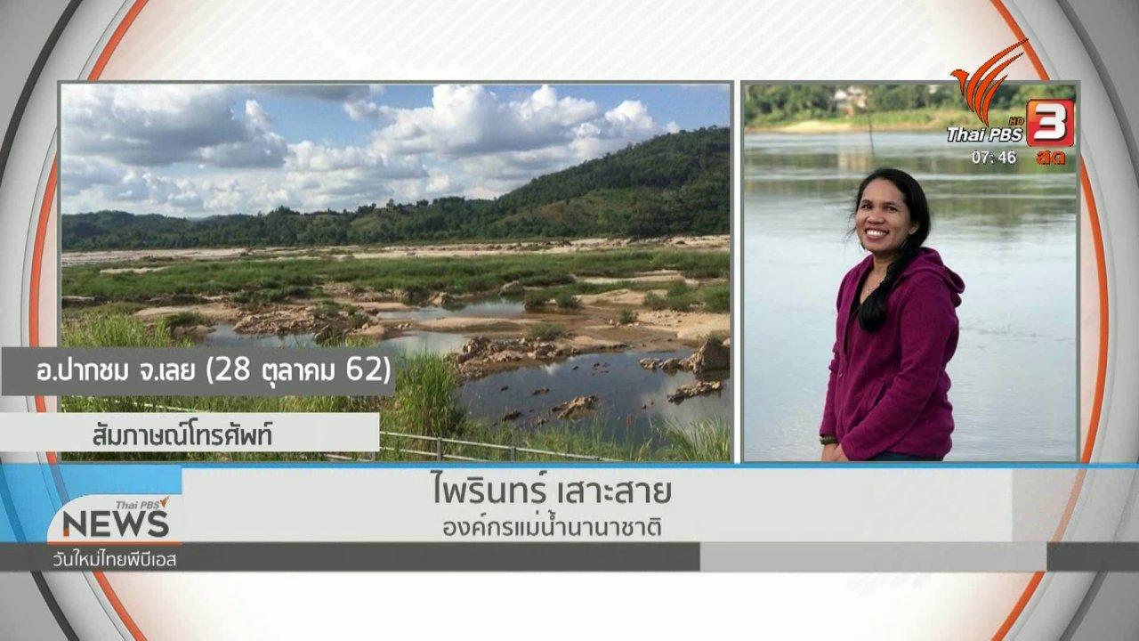 วันใหม่  ไทยพีบีเอส - C-site Report : เขื่อนและความผันผวนของน้ำโขง