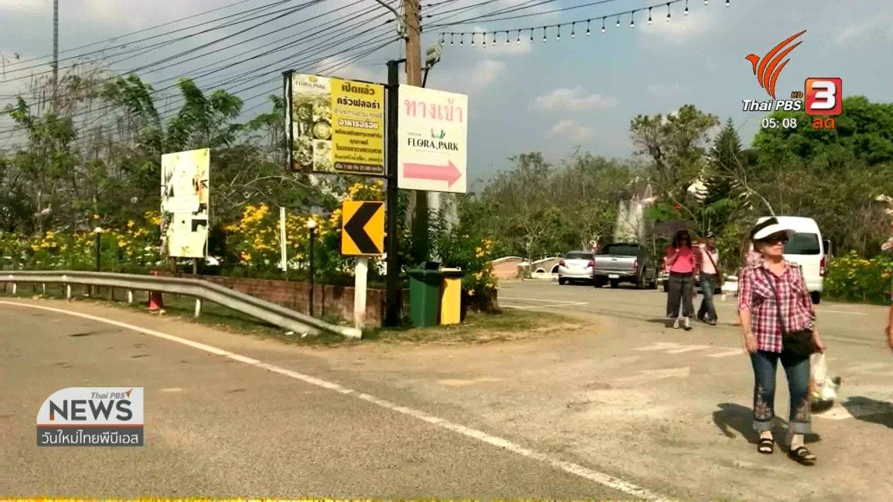 วันใหม่  ไทยพีบีเอส - ฟลอร่าพาร์คไม่สนรุกที่ ส.ป.ก.เปิดให้ชมสวนอีก 1 พ.ย.