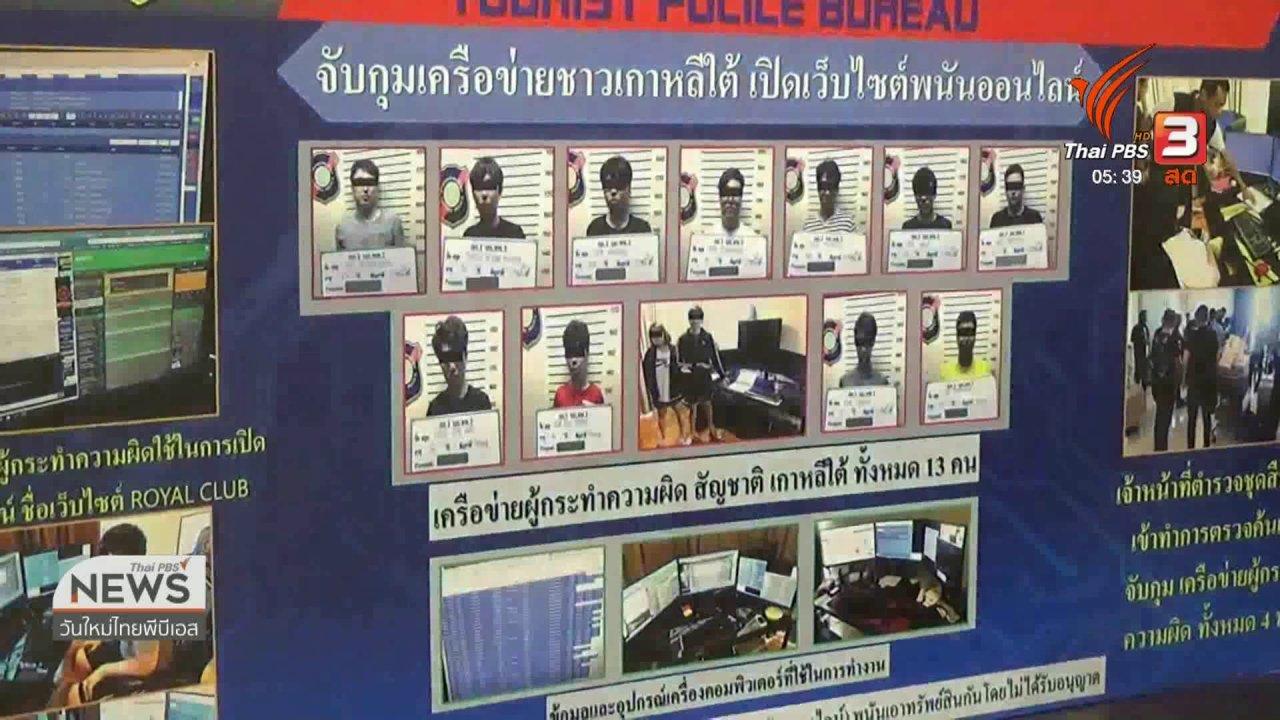 วันใหม่  ไทยพีบีเอส - ตร.ท่องเที่ยวกวาดล้างอาชญากรรมรับประชุมอาเซียน