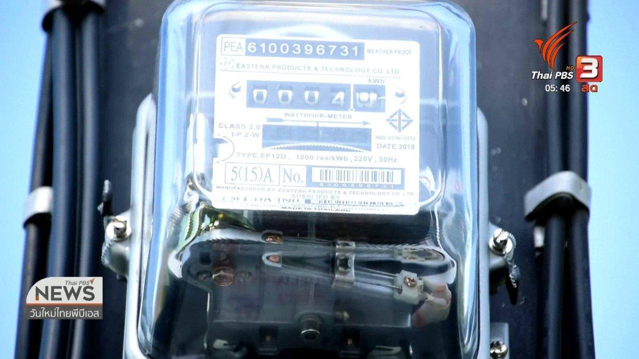 วันใหม่  ไทยพีบีเอส - การไฟฟ้าฯชี้แจงค่าไฟแพงผิดปกติ จ.เพชรบูรณ์