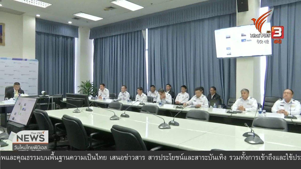 วันใหม่  ไทยพีบีเอส - คมนาคมปฏิเสธยุบสนามบินหาดใหญ่ - เชียงราย