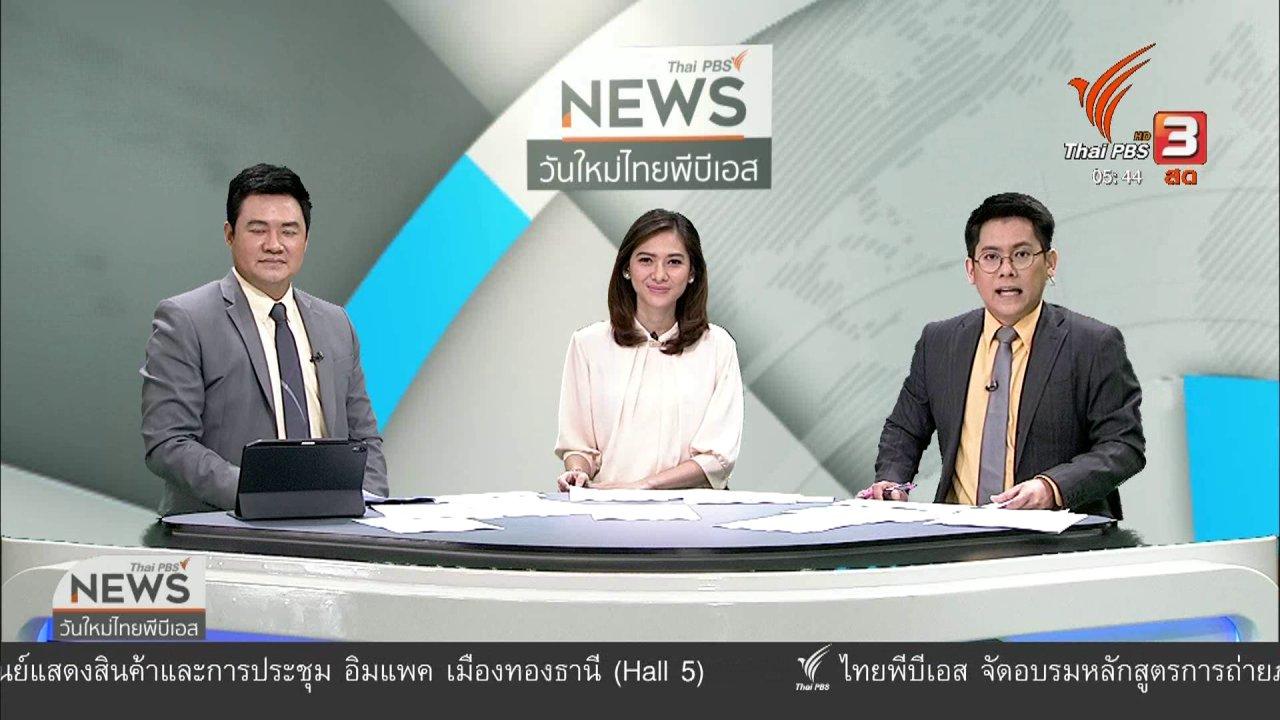 วันใหม่  ไทยพีบีเอส - จัดกำลังรักษาความปลอดภัยพระสันตะปาปาเสด็จเยือนไทย