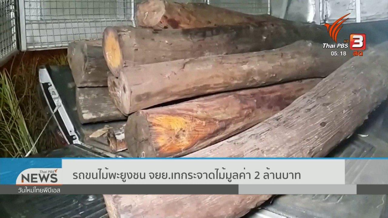 วันใหม่  ไทยพีบีเอส - รถขนไม้พะยูงชน จยย.เทกระจาดไม้มูลค่า 2 ล้านบาท