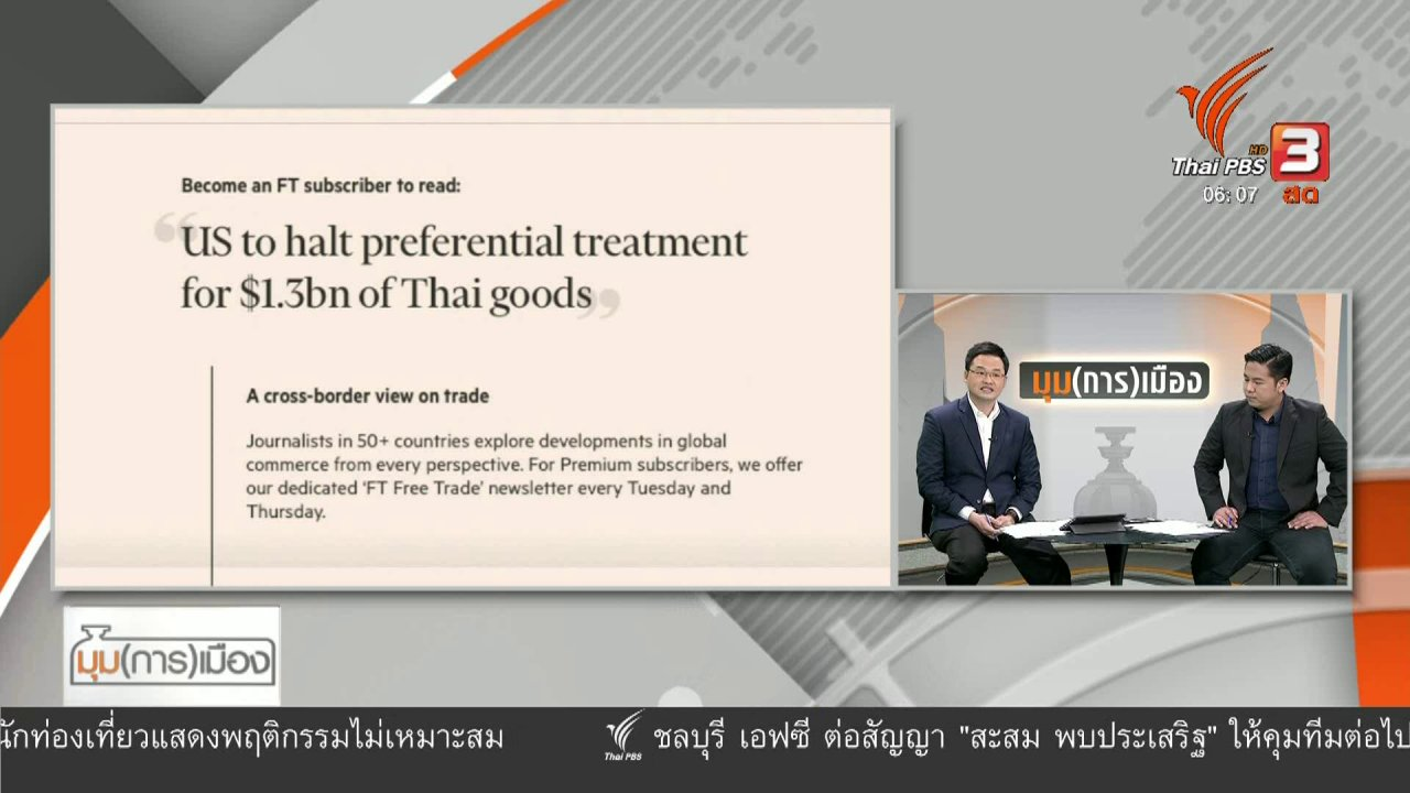 วันใหม่  ไทยพีบีเอส - มุม(การ)เมือง : ผลกระทบสหรัฐฯ ยุติสิทธิพิเศษทางการค้าต่อสินค้าไทย