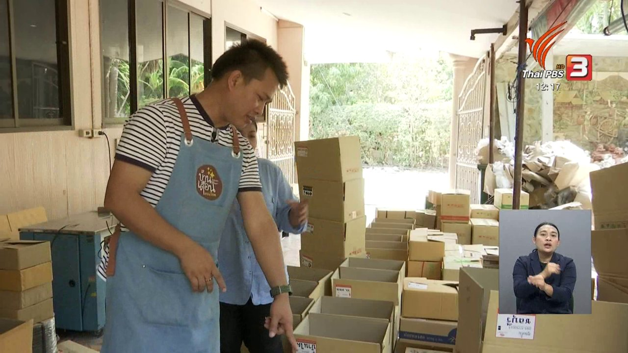 จับตาสถานการณ์ - ตะลุยทั่วไทย : ขนมหม้อแกงกระปุก