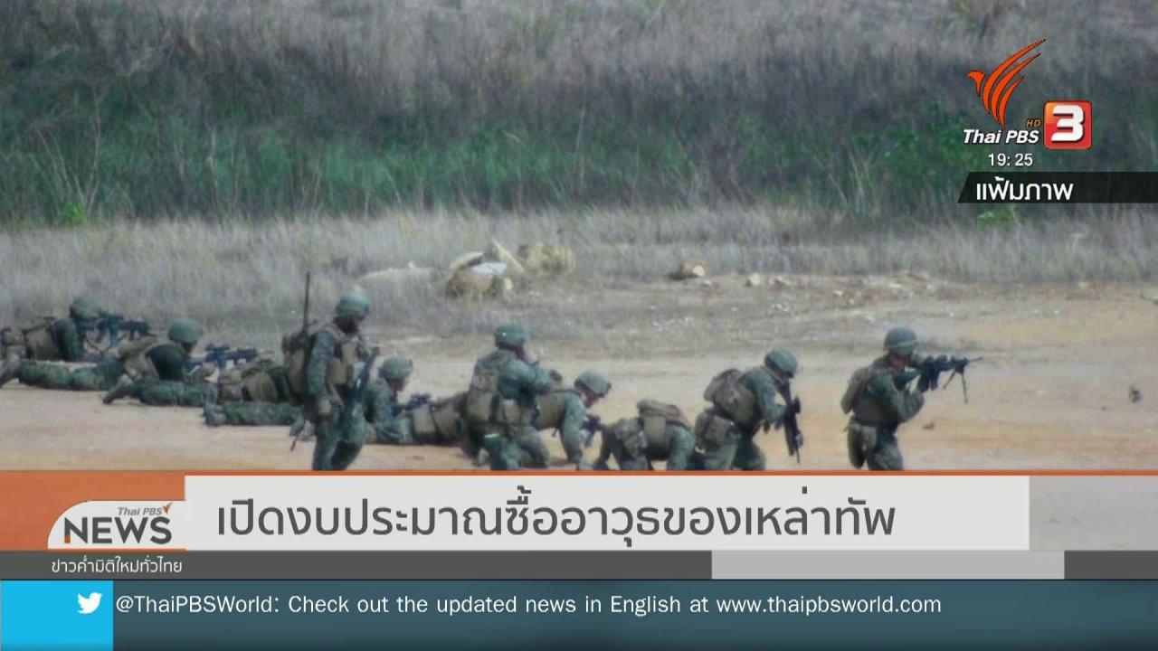 ข่าวค่ำ มิติใหม่ทั่วไทย - เปิดงบประมาณซื้ออาวุธของเหล่าทัพ
