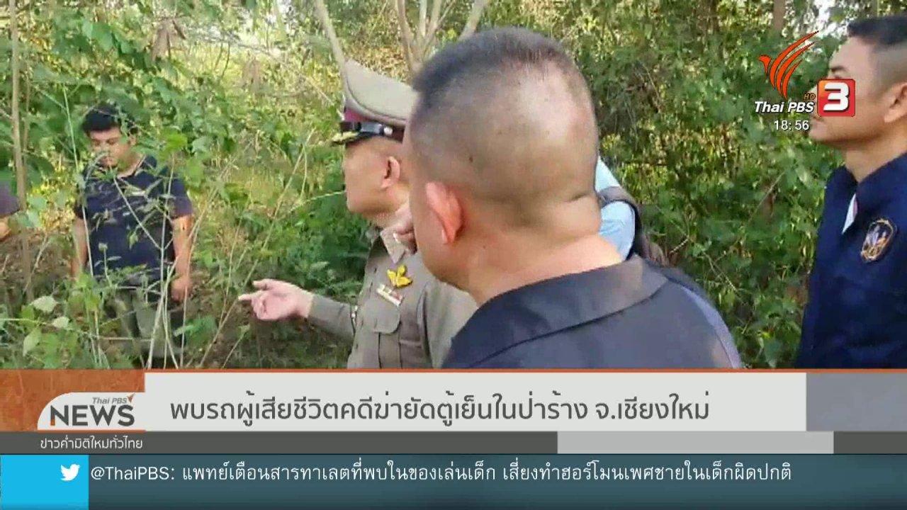 ข่าวค่ำ มิติใหม่ทั่วไทย - พบรถผู้เสียชีวิตคดีฆ่ายัดตู้เย็นในป่าร้าง จ.เชียงใหม่