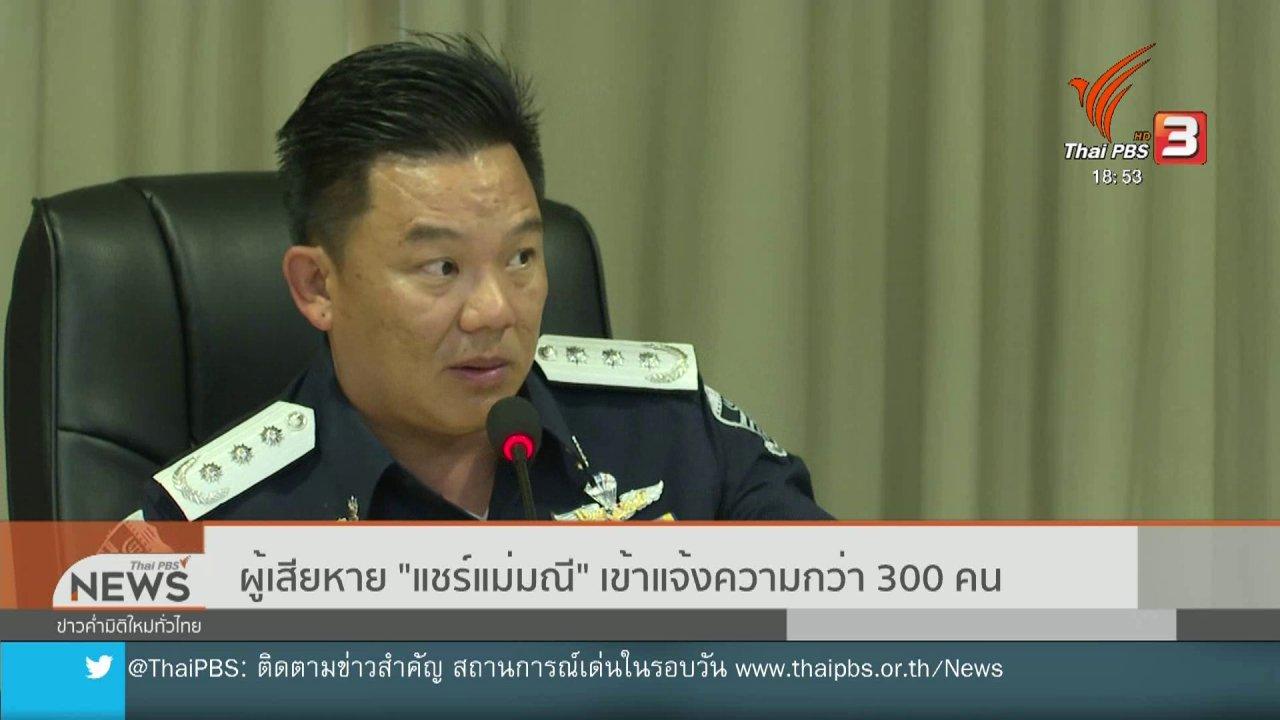 """ข่าวค่ำ มิติใหม่ทั่วไทย - ผู้เสียหาย """"แชร์แม่มณี"""" เข้าแจ้งความกว่า 300 คน"""