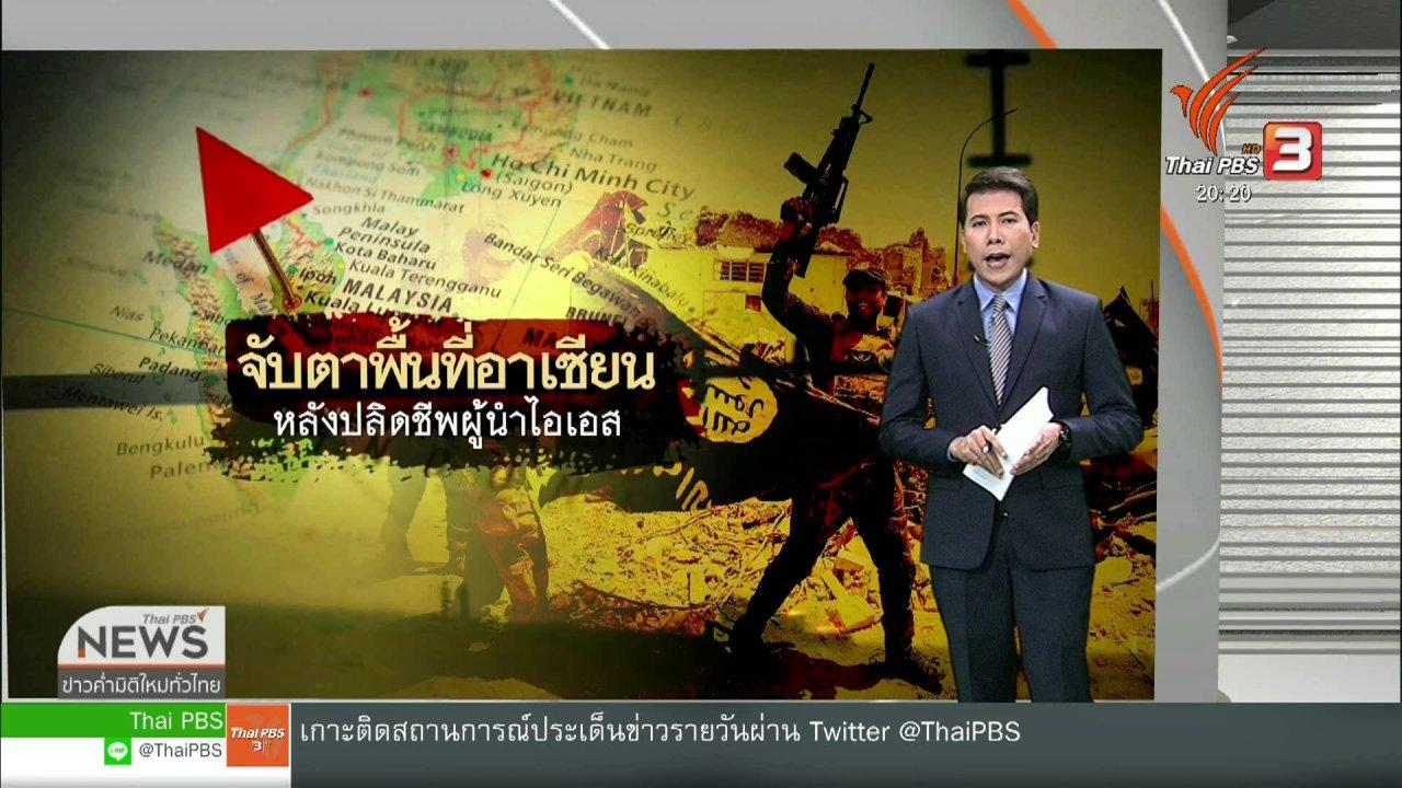 """ข่าวค่ำ มิติใหม่ทั่วไทย - วิเคราะห์สถานการณ์ต่างประเทศ :  """"อาเซียน"""" ยังเสี่ยงก่อการร้าย แม้ผู้นำไอเอสเสียชีวิต"""