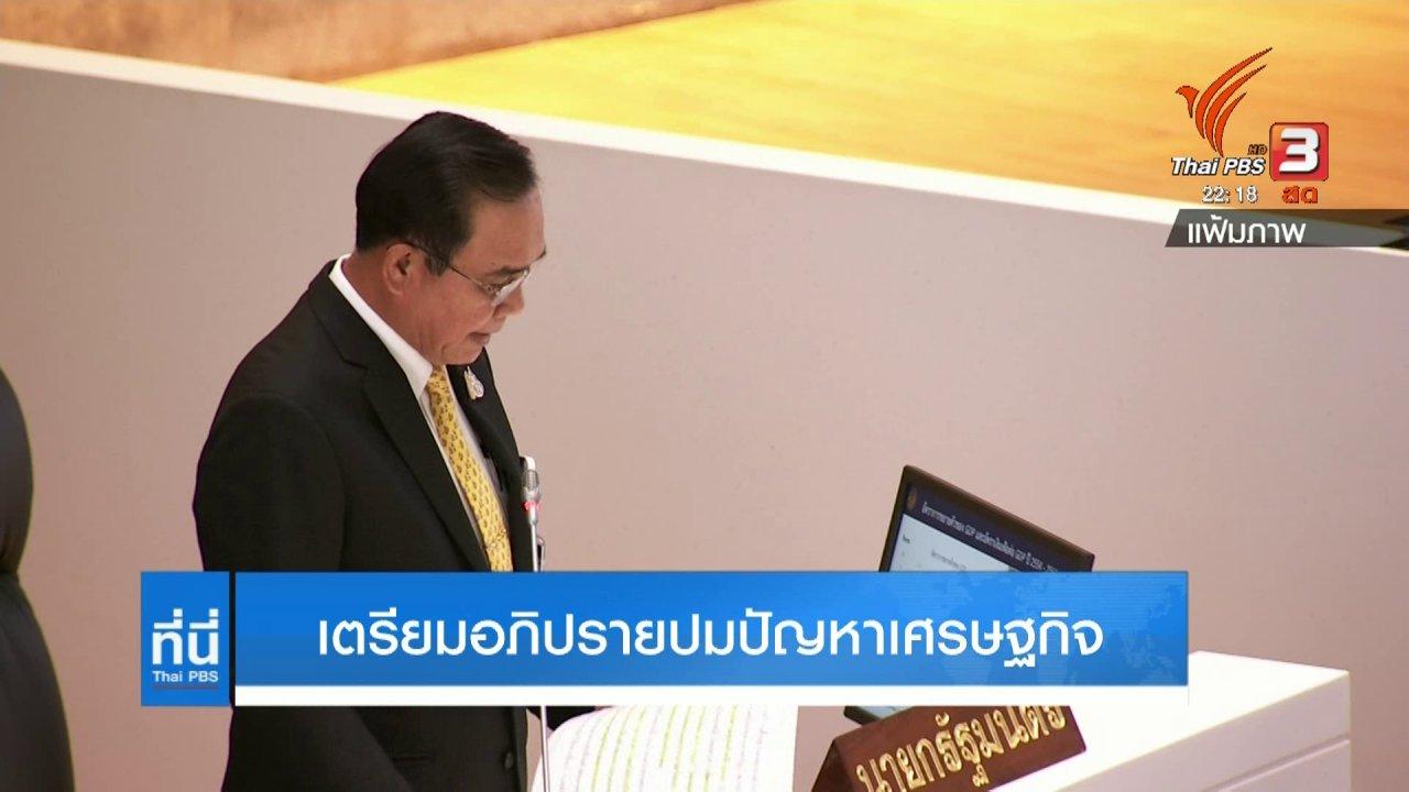 ที่นี่ Thai PBS - เตรียมอภิปรายแกนนำรัฐบาลปมเศรษฐกิจการค้า