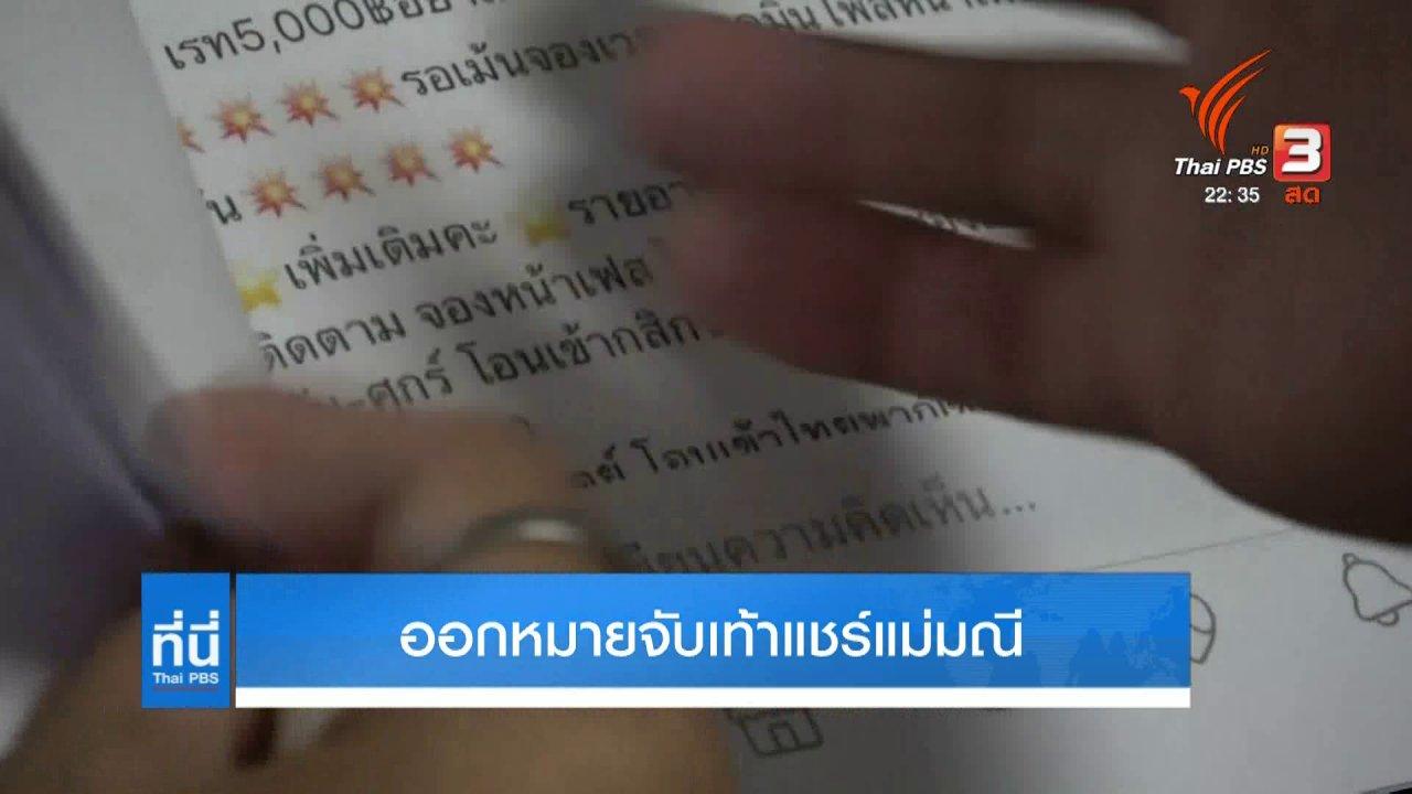 ที่นี่ Thai PBS - ออกหมายจับเท้าแชร์แม่มณี