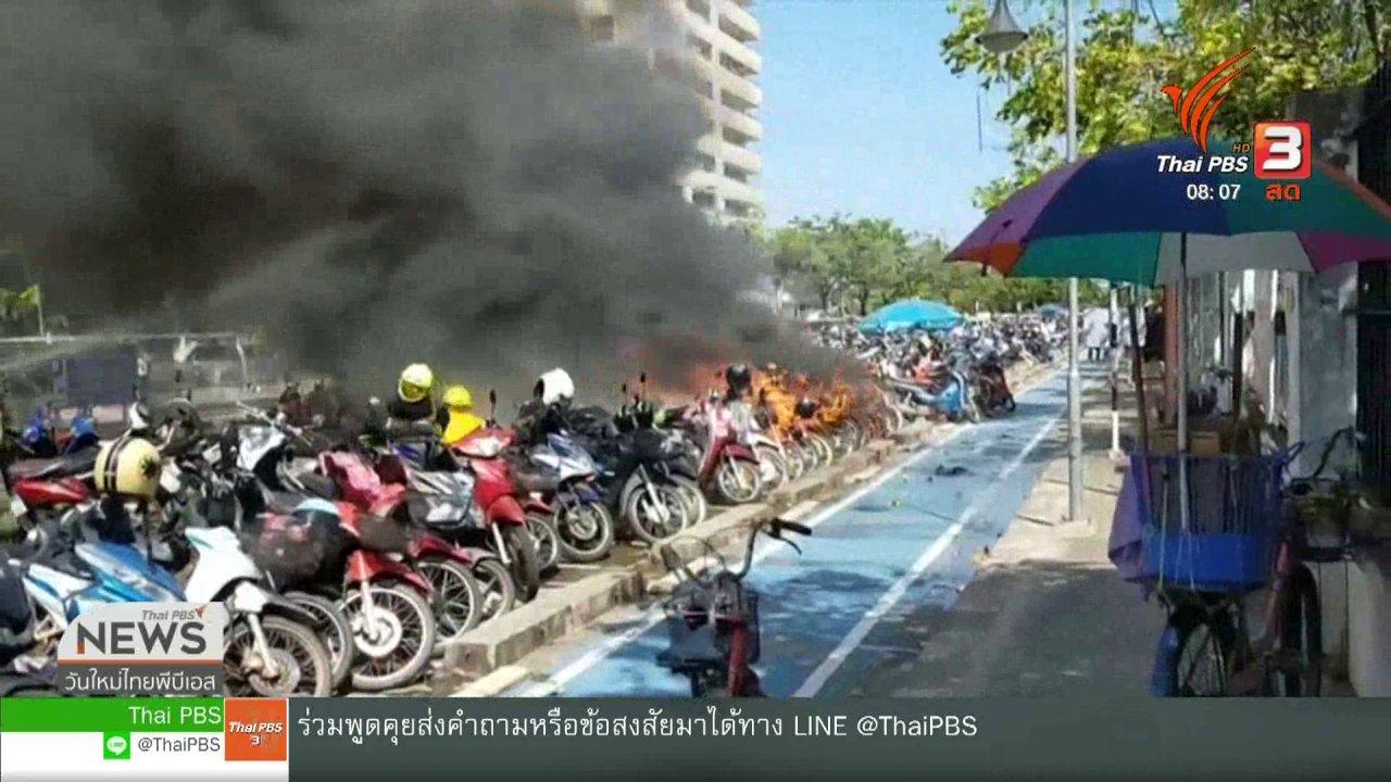 วันใหม่วาไรตี้ - จับตาข่าวเด่น : คืบหน้าเหตุไฟไหม้รถจักรยานยนต์ 34 คัน