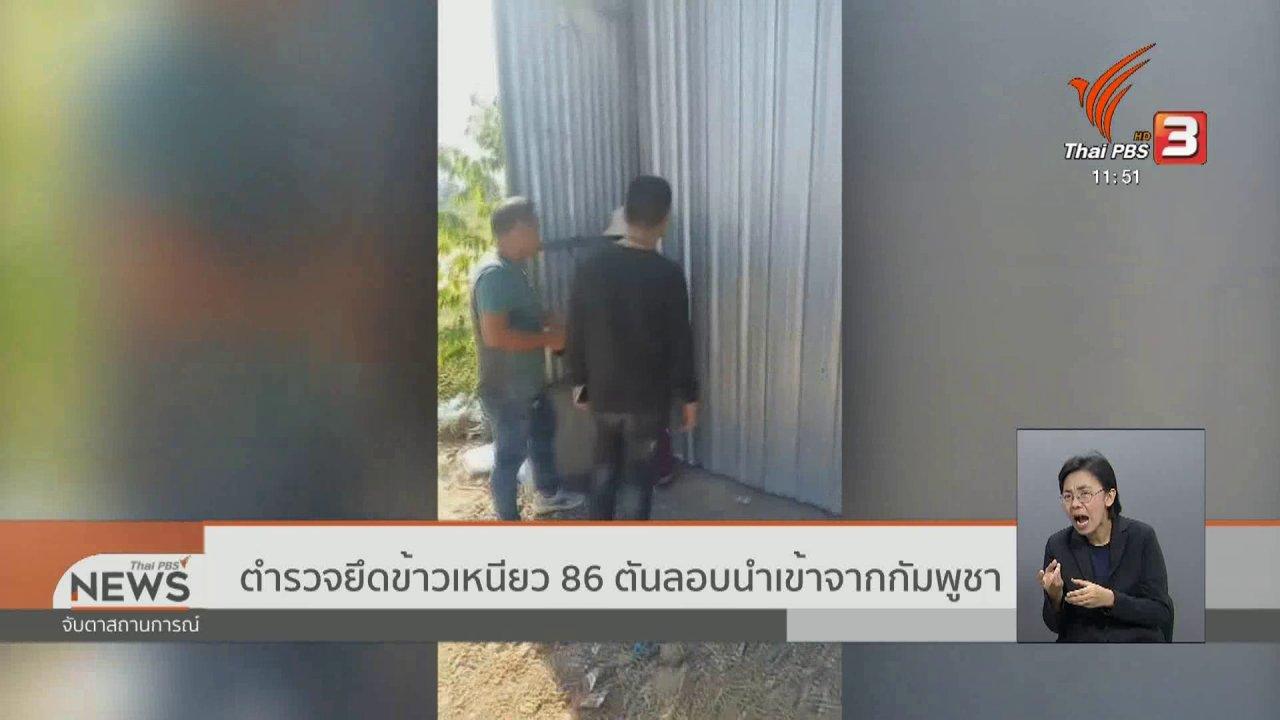 จับตาสถานการณ์ - ตำรวจยึดข้าวเหนียว 86 ตันลอบนำเข้าจากกัมพูชา