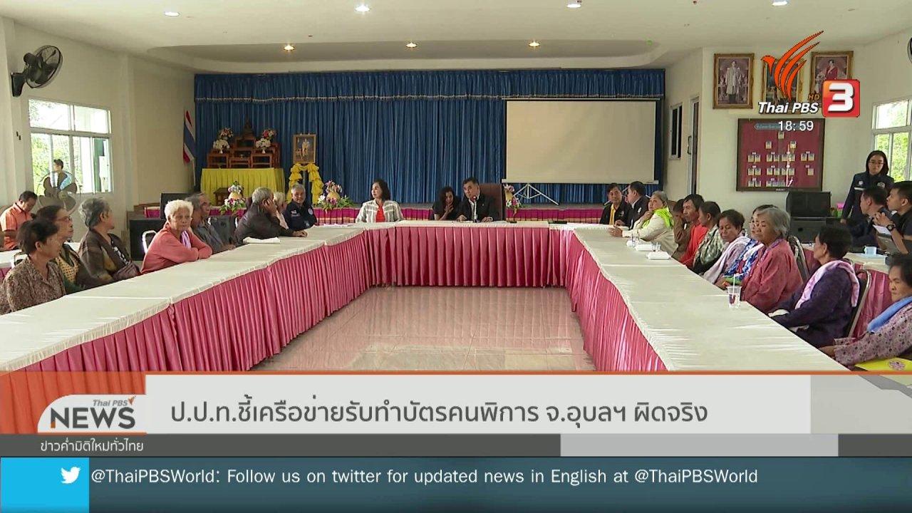 ข่าวค่ำ มิติใหม่ทั่วไทย - ป.ป.ท.ชี้เครือข่ายรับทำบัตรคนพิการ จ.อุบลฯ ผิดจริง