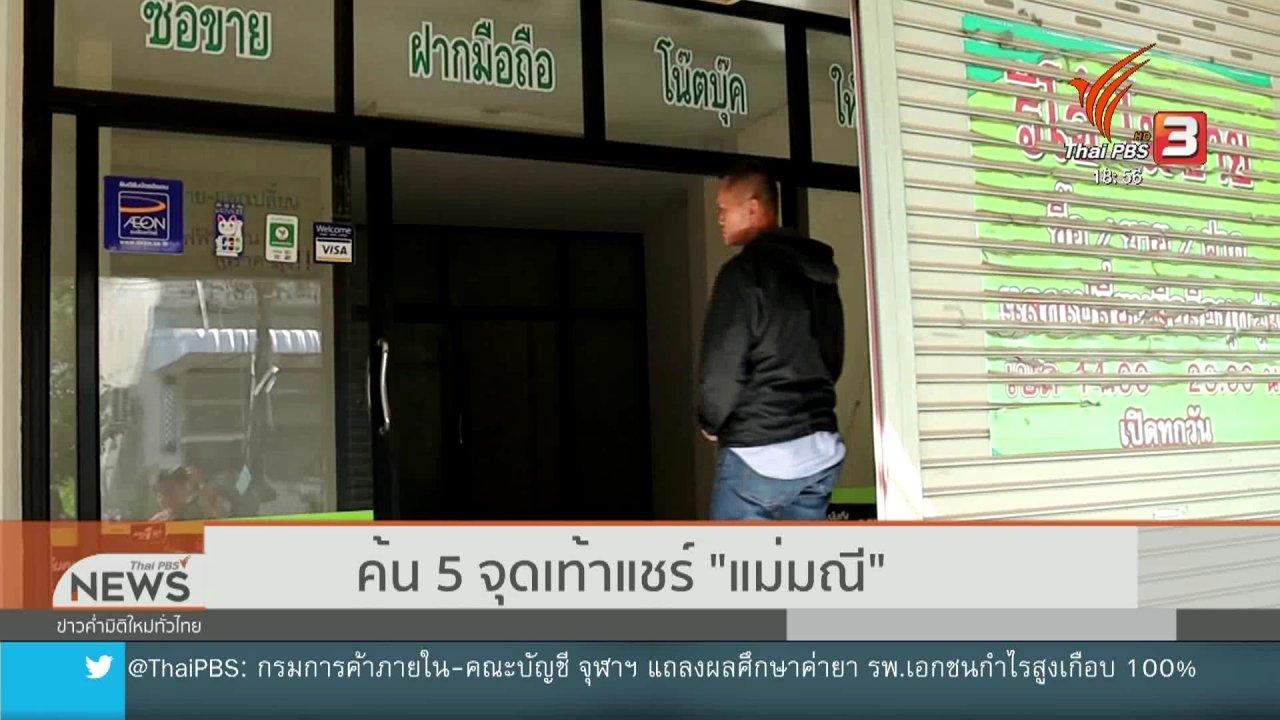 """ข่าวค่ำ มิติใหม่ทั่วไทย - ค้น 5 จุดเท้าแชร์ """"แม่มณี"""""""