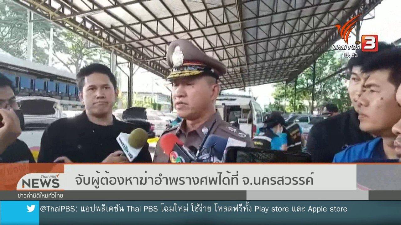 ข่าวค่ำ มิติใหม่ทั่วไทย - จับผู้ต้องหาฆ่าอำพรางศพได้ที่ จ.นครสวรรค์