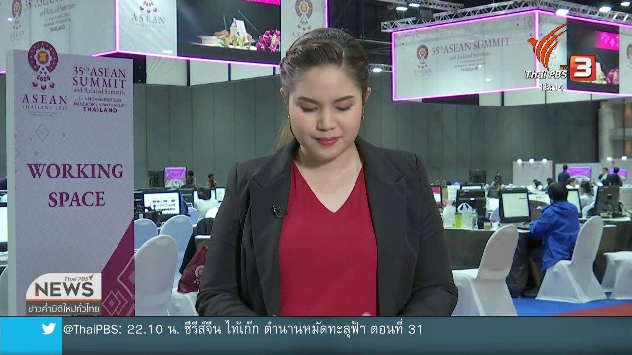 ข่าวค่ำ มิติใหม่ทั่วไทย - อาเซียนเร่งผลักดันความร่วมมือการค้า