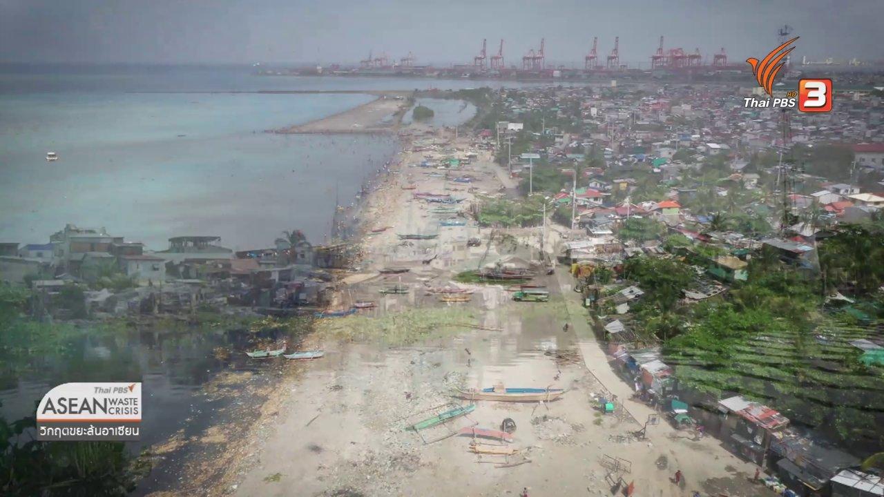 ข่าวค่ำ มิติใหม่ทั่วไทย - ASEAN Waste Crisis วิกฤตขยะล้นอาเซียน : วิกฤตขยะแม่น้ำปาสิก