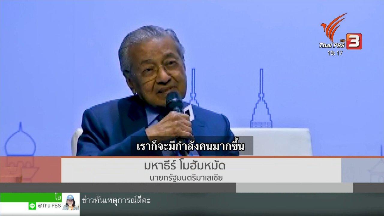 ข่าวค่ำ มิติใหม่ทั่วไทย - นายกฯ มาเลเซียแนะอาเซียนผสานพลังสร้างอำนาจต่อรอง