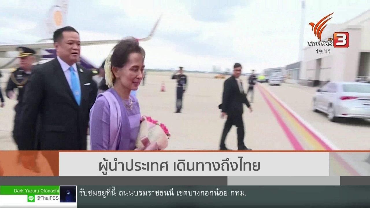 ข่าวค่ำ มิติใหม่ทั่วไทย - ผู้นำประเทศอาเซียนเดินทางถึงไทย