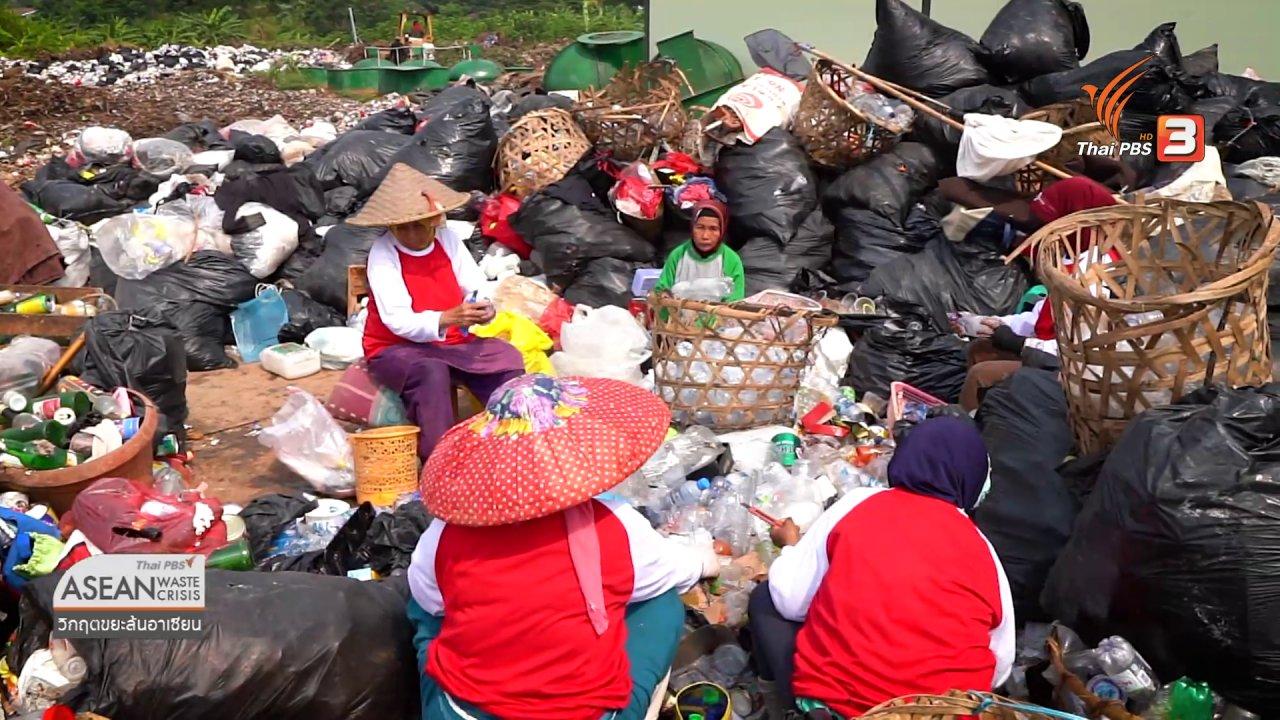 ข่าวค่ำ มิติใหม่ทั่วไทย - ASEAN Waste Crisis วิกฤตขยะล้นอาเซียน : ภาคเอกชน – องค์กรศาสนาสานพลังขจัดขยะพลาสติก