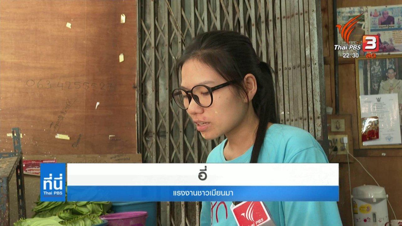 ที่นี่ Thai PBS - เสียงสะท้อนแรงงานเมียนมาต่อประชุมอาเซียน