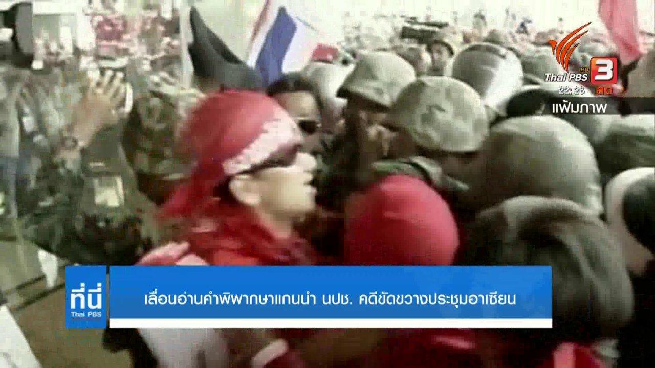 ที่นี่ Thai PBS - เลื่อนอ่านคำพิพากษาแกนนำ นปช. คดีล้มประชุมอาเซียน