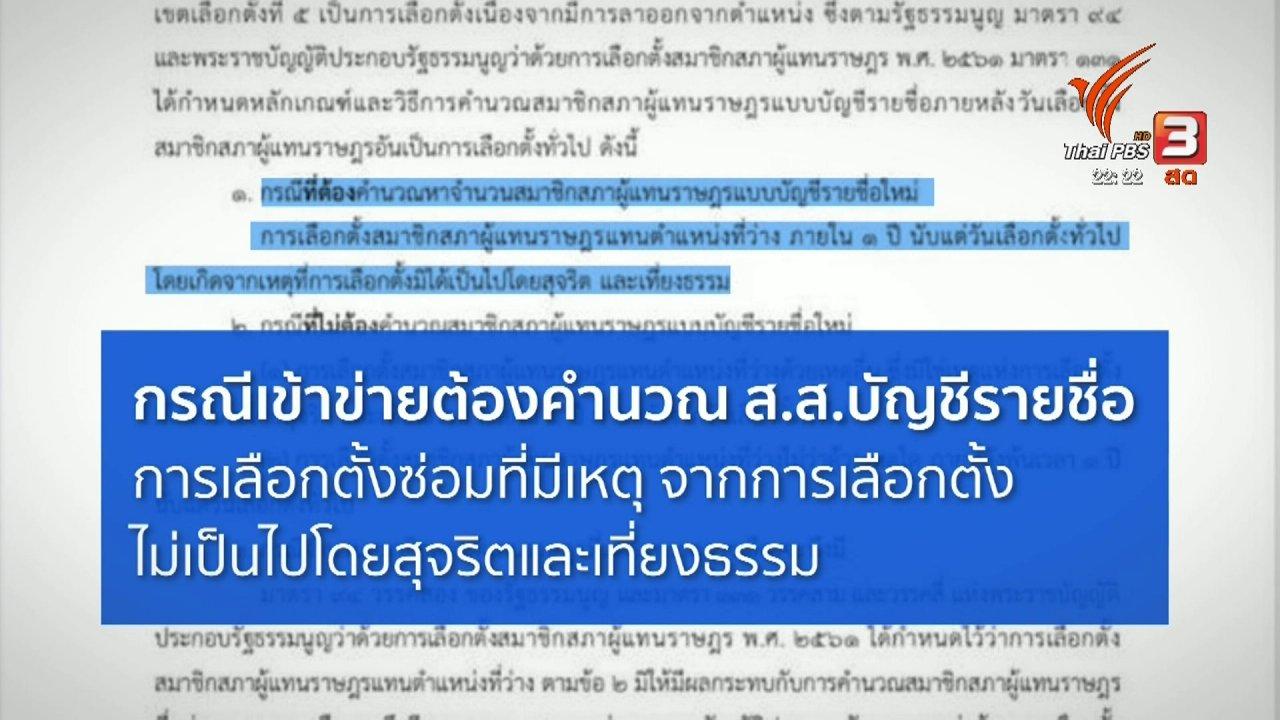 ที่นี่ Thai PBS - เลือกตั้งซ่อม เข้าข่ายคำนวณ ส.ส.บัญชีรายชื่อใหม่