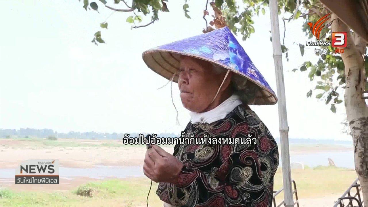 วันใหม่  ไทยพีบีเอส - C-site Report : น้ำโขง จ.นครพนม แห้งขอดมองเห็นสันดอนทราย