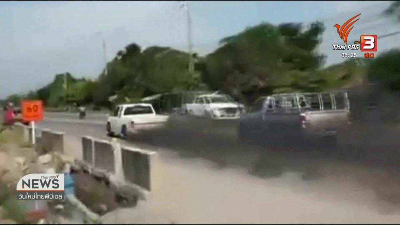 วันใหม่  ไทยพีบีเอส - จับเด็กแว้นปิดถนนแข่งรถ จ.สมุทรปราการ