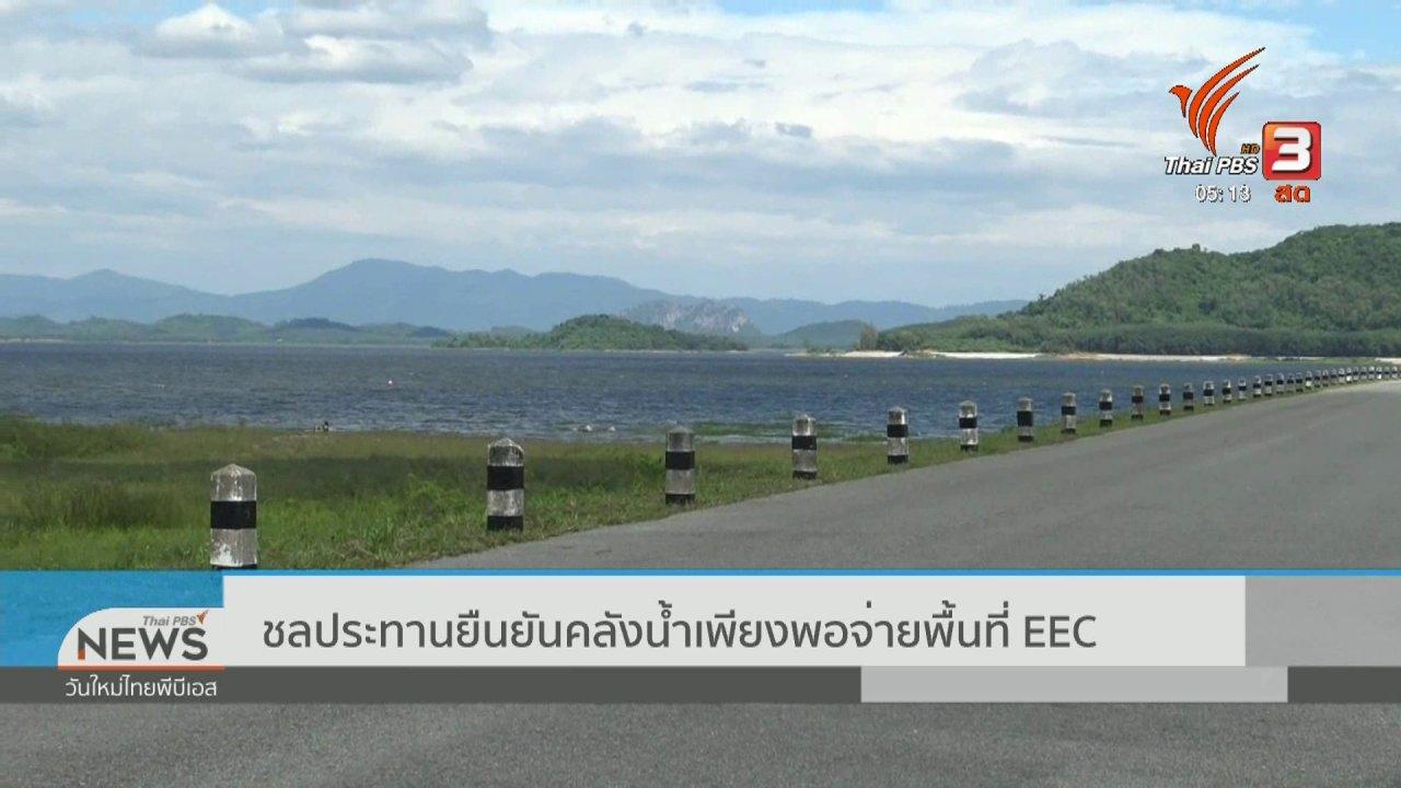 วันใหม่  ไทยพีบีเอส - ชลประทานยืนยันคลังน้ำเพียงพอจ่ายพื้นที่ eec