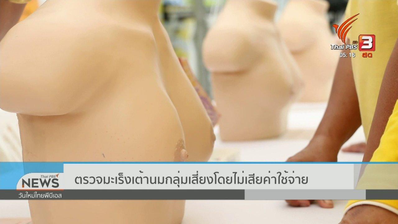 วันใหม่  ไทยพีบีเอส - ตรวจมะเร็งเต้านมกลุ่มเสี่ยงโดยไม่เสียค่าใช้จ่าย