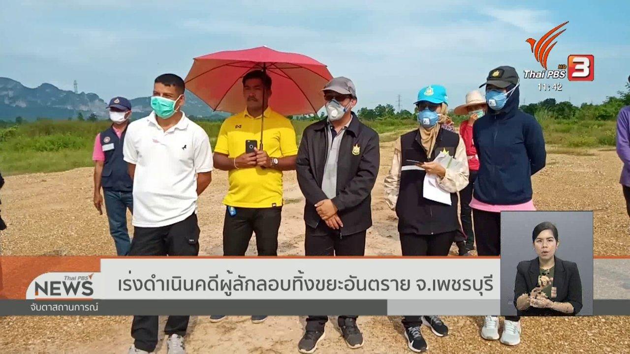 จับตาสถานการณ์ - เร่งดำเนินคดีผู้ลักลอบทิ้งขยะอันตราย จ.เพชรบุรี