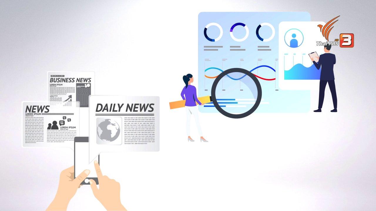 เปิดบ้าน Thai PBS - รู้เท่าทันสื่อ : Trend ออนไลน์มีอิทธิพลต่อสื่อมวลชนอย่างไร