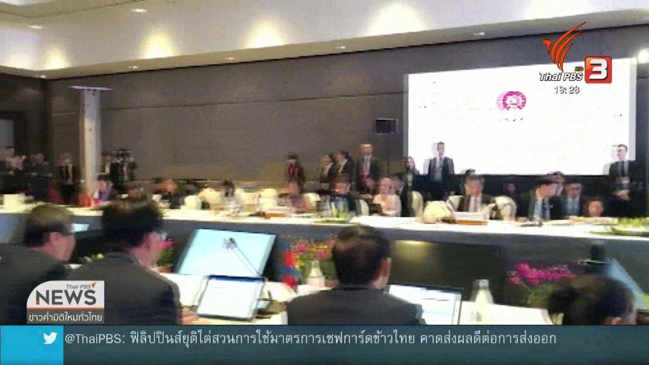 ข่าวค่ำ มิติใหม่ทั่วไทย - ไทยเตรียมขับเคลื่อน 13 ประเด็นเวทีอาเซียน