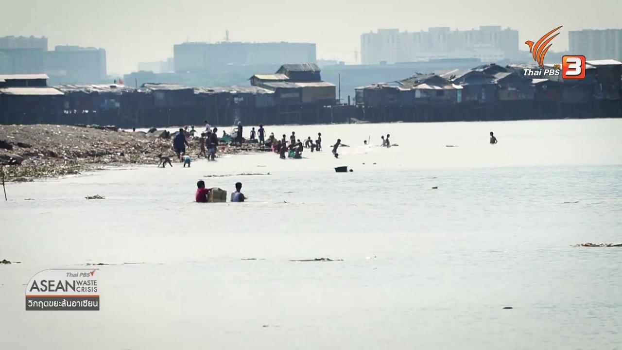 ข่าวค่ำ มิติใหม่ทั่วไทย - ASEAN Waste Crisis วิกฤตขยะล้นอาเซียน : ชีวิตในชุมชนขยะตากาลอก