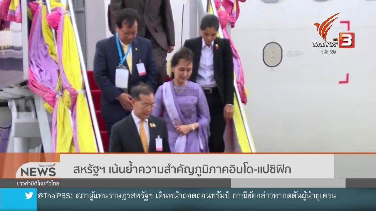 ข่าวค่ำ มิติใหม่ทั่วไทย - สหรัฐฯ เน้นย้ำความสำคัญภูมิภาคอินโด - แปซิฟิก