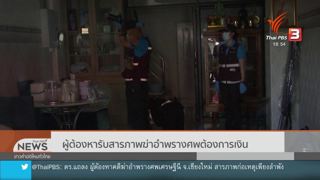 ข่าวค่ำ มิติใหม่ทั่วไทย - ผู้ต้องหารับสารภาพฆ่าอำพรางศพต้องการเงิน