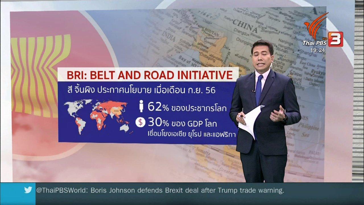 """ข่าวค่ำ มิติใหม่ทั่วไทย - วิเคราะห์สถานการณ์ต่างประเทศ : จับตาจีนผลักดัน """"BRI"""" บนเวทีอาเซียน"""
