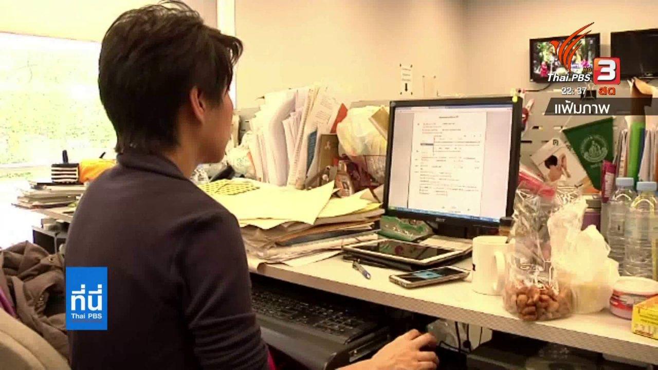 ที่นี่ Thai PBS - ผู้บริหารหญิงอาเซียนในสังคมชายเป็นใหญ่