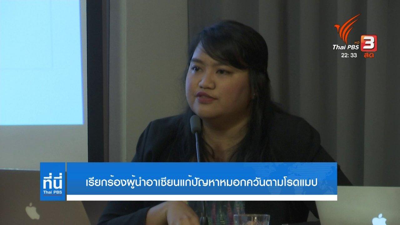 ที่นี่ Thai PBS - เรียกร้องผู้นำอาเซียนแก้ปัญหาหมอกควันตามโรดแมป