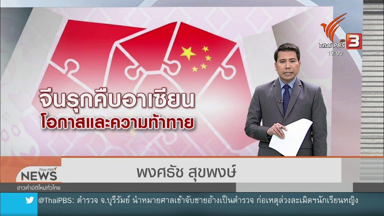 ข่าวค่ำ มิติใหม่ทั่วไทย - วิเคราะห์สถานการณ์ต่างประเทศ : จีนรุกผ่านการสร้างความเชื่อมโยงในอาเซียน