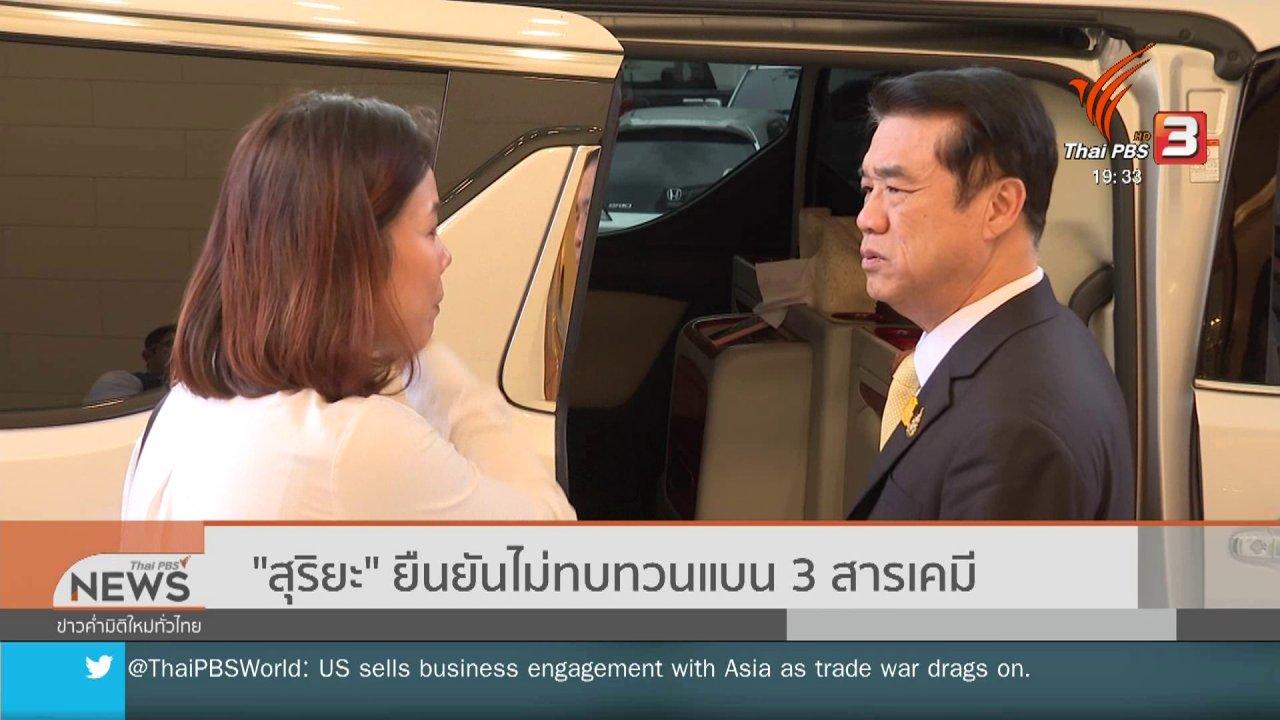 """ข่าวค่ำ มิติใหม่ทั่วไทย - """"สุริยะ"""" ยืนยันไม่ทบทวนแบน 3 สารเคมี"""