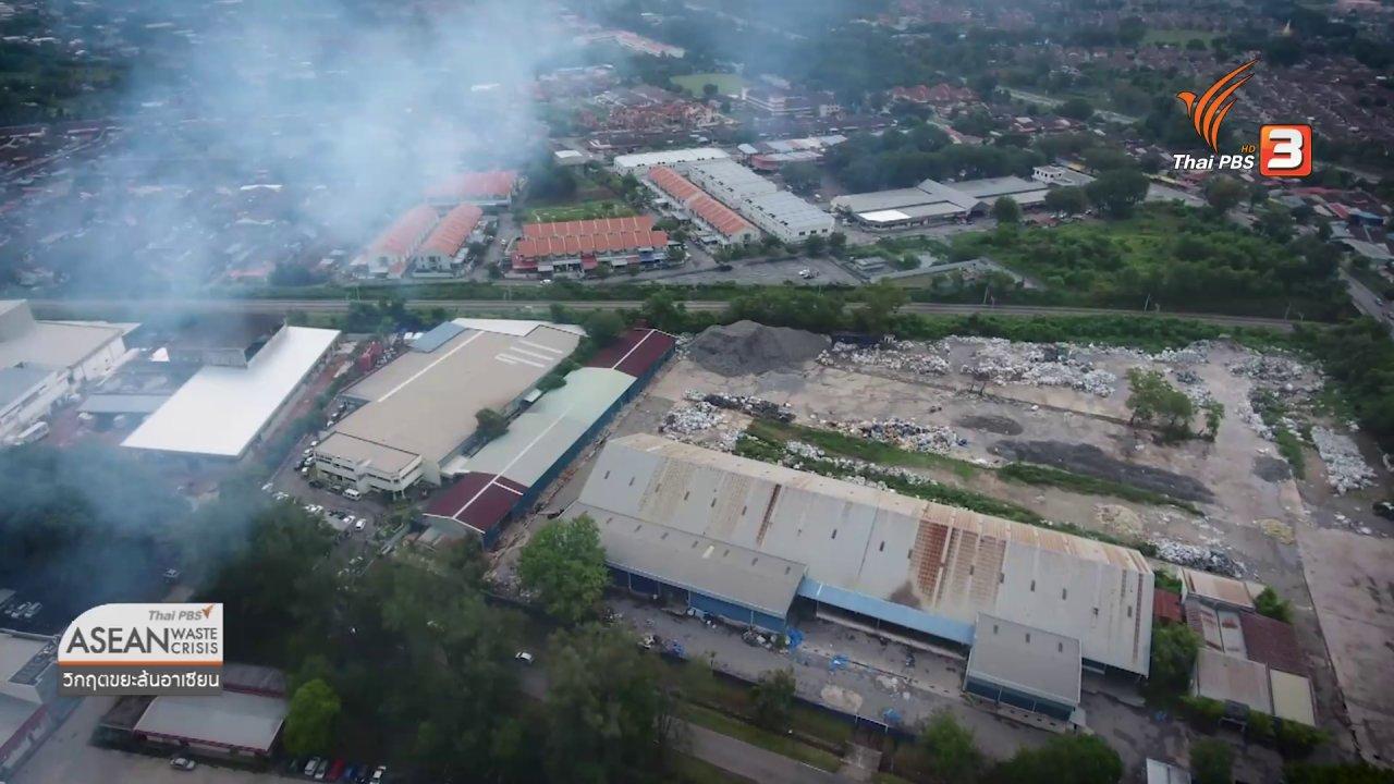 ข่าวค่ำ มิติใหม่ทั่วไทย - ASEAN Waste Crisis วิกฤตขยะล้นอาเซียน : นักล่าโรงงานรีไซเคิลขยะเถื่อน