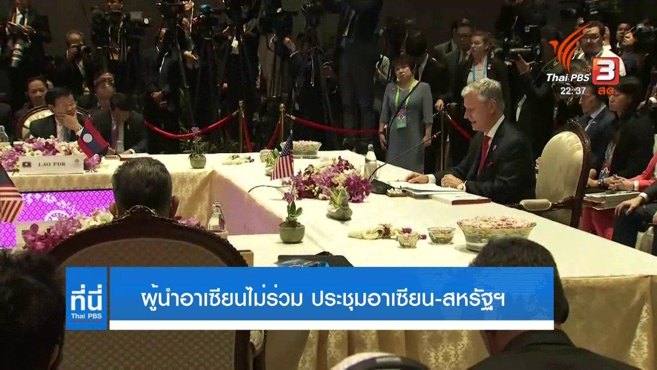 """ที่นี่ Thai PBS - ผู้นำอาเซียน """"บอยคอต"""" ประชุมสุดยอดอาเซียน-สหรัฐฯ"""