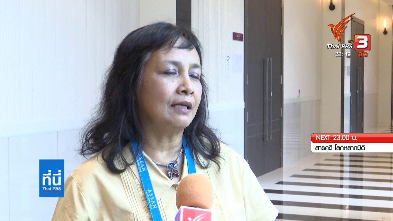 ที่นี่ Thai PBS - ข้อเสนอภาคประชาชนถึงผู้นำอาเซียน