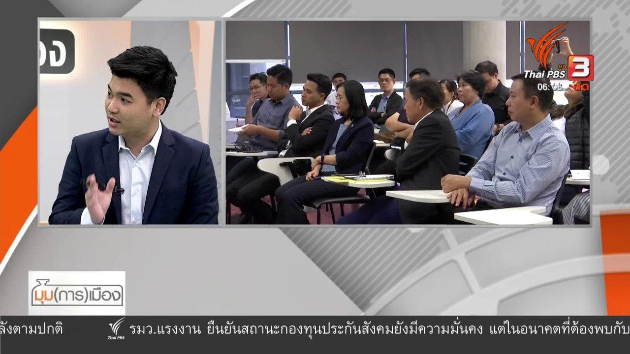 """วันใหม่  ไทยพีบีเอส - มุม(การ)เมือง : """"เพื่อไทย"""" ไม่ขวาง """"อภิสิทธิ์-ส.ว."""" ร่วม กมธ.แก้ รธน."""