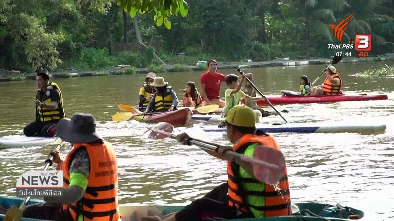 วันใหม่  ไทยพีบีเอส - C-site Report : พายเรือเก็บขยะแม่น้ำปัตตานี ลดขยะลงทะเล