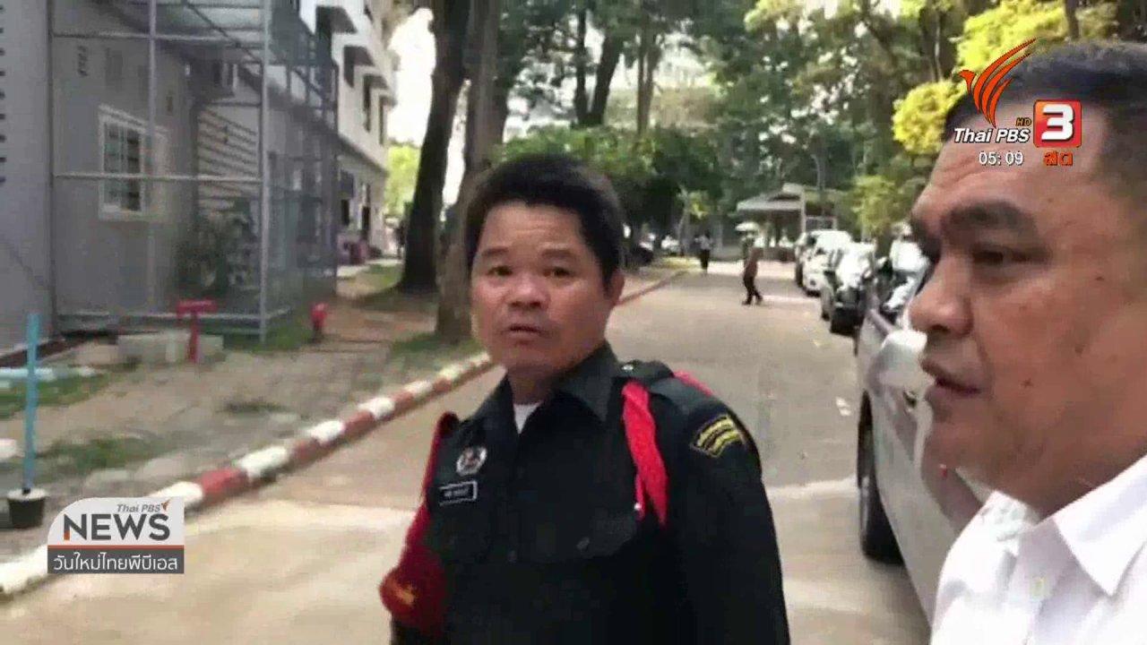 วันใหม่  ไทยพีบีเอส - ชิงตัวผู้ต้องหายาเสพติดกลางศาลพัทยา จ.ชลบุรี