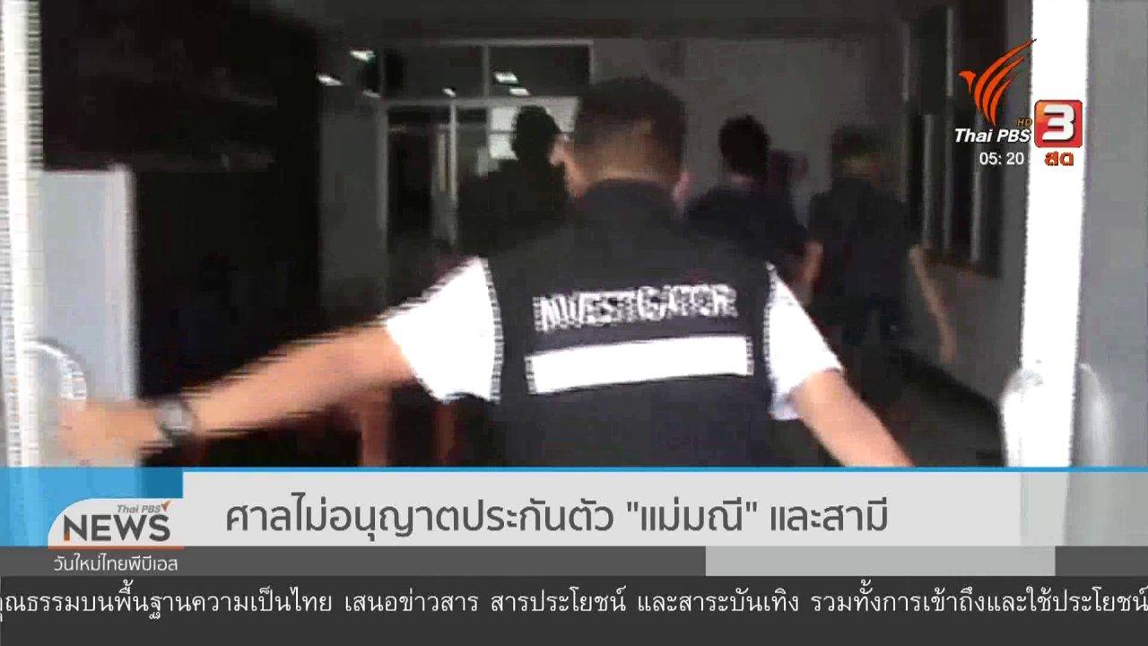 วันใหม่  ไทยพีบีเอส - ศาลไม่อนุญาตประกันตัว แม่มณี และสามี